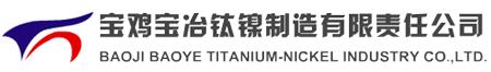 宝鸡宝冶钛镍制造有限责任公司