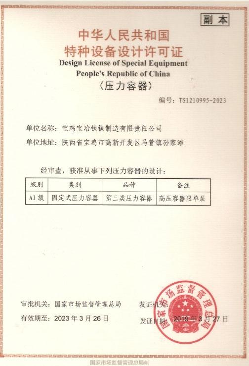 宝鸡宝冶钛镍取得特种设备设计许可证A1级