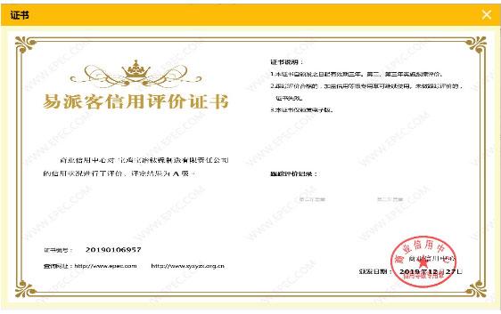 宝鸡宝冶钛镍制造公司顺利通过中石化信用评级